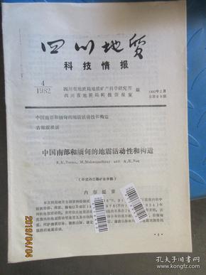四川地质1982.4