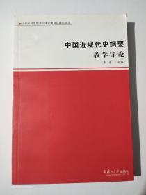 中国近现代史纲要教学导论