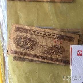 第二套人民币 纸分币壹分 646