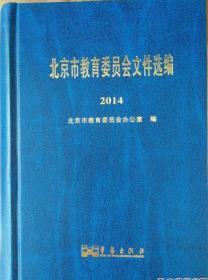 北京市教育委员会文件选编2014
