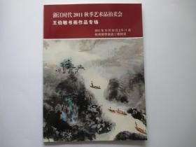 浙江时代2011秋季艺术品拍卖会  王伯敏书画作品专场