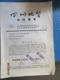 四川地质1982.11