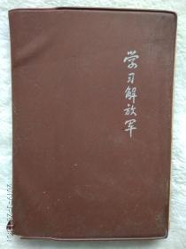 学习解放军日记本,老日记