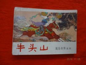 连环画:牛头山(说岳全传之四)