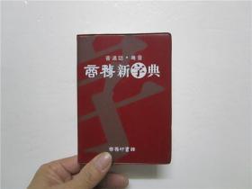 普通话 粤音 商务新字典