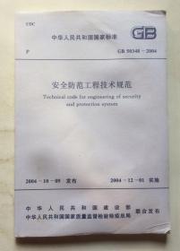 安全防范工程技术规范