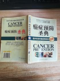 癌症预防圣典:医学专家对癌症预防的忠告