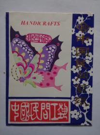 《中国民间剪纸--蝴蝶》(彩色剪纸1套5张全)0