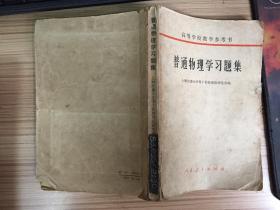普通物理学习题集(附习题指导书)