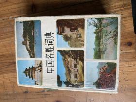 3185:中国名胜词典