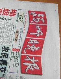 颍州晚报【2000-6-20】【地级亳州市正式成立】