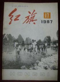红旗1987年第17期(《毛泽东哲学批注集》介绍;《建设有中国特色的社会主义》增订本若干重要论点阐释)
