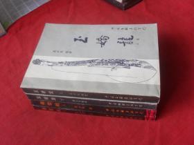 玉娇龙---(上下) +玉娇龙续集-春雪瓶 (上下)4册大全套合售-----品好