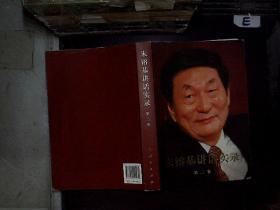 朱镕基讲话实录-第二卷...