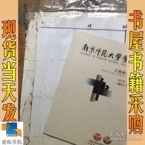 南京师范大学学报  工程技术版     2017      4