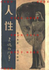 人性-奥尼尔著 唐绍华译-民国中国文化事业社刊本(复印本)