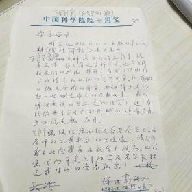 陈能宽信扎一页 中国科学院院士