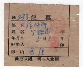 粮,布票,工票类-----1951年黑龙江省通河森林工业管理局岔林河作业所