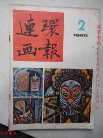 连环画报1986年第2期