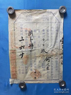 中华民国十一年平武县地方执票 The local court of Pingwu County in the 11th year of the Republic of China