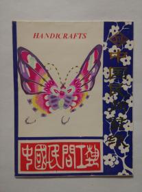 《中国民间剪纸--蝴蝶》(彩色剪纸1套5张全)00