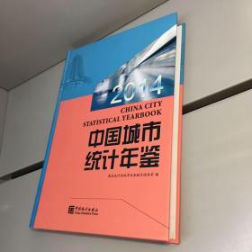 中国城市统计年鉴 (2014)【精装、未阅】【一版一印 库存新书 内页干净 正版现货 实图拍摄 看图下单】
