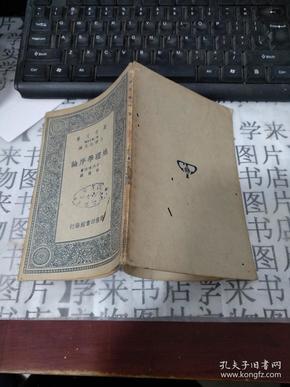 民国旧书 >万有文库:地理学序论          土6