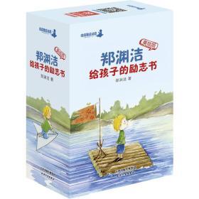 郑渊洁给孩子的励志书(美绘版)全10册