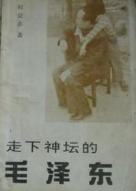 走下神坛的毛泽东