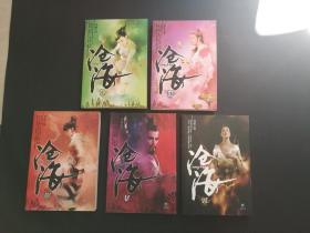 沧海(II、III、IV、V、VI,2/3/4/5/6,五卷合售,缺第一卷,私藏一版一印)