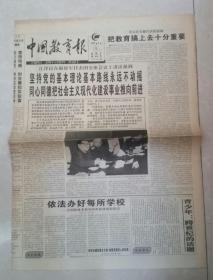 1997年3月5日《中国教育报》(请看美国的人权纪录)