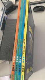 地板书典藏版 全四册