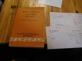 吐蕃文献选读(藏文)