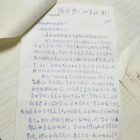 张丹忱信扎 2页 湖北省世界语协会,先后担任副秘书长、秘书长、副理事长、理事长