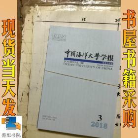 中国海洋大学学报  社会科学版      2018   3   4    共2本合售