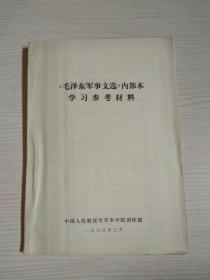 《毛泽东军事文选》内部本 学习参考材料