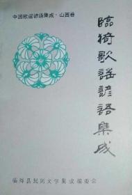山西省民间歌谣谚语集成----运城市系列----【临猗歌谣谚语集成】------虒人荣誉珍藏