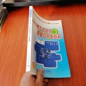 ARM?#24230;?#24335;系统基础与开发教程
