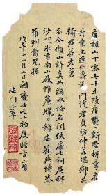 张金镛(1805-1860) 诗稿一通