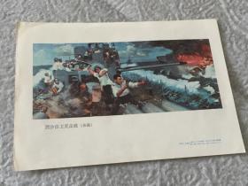 西沙自卫反击战(油画)