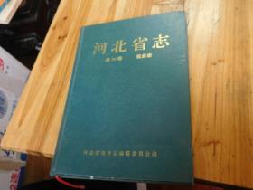 河北省志盐业志(第26卷)