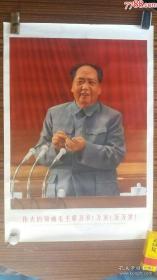 大张+文革宣传画++《伟大的领袖毛主席!万岁!万万岁》+++3 张合卖--