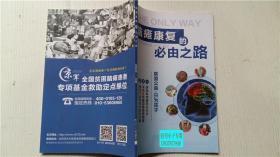 脑瘫康复的必由之路 张忠民 主编 北京京军脑瘫研究院 16开