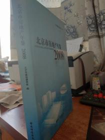 北京市房地产年鉴 2008