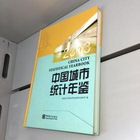 中国城市统计年鉴 (2013)【精装、未阅】【一版一印 库存新书 内页干净 正版现货 实图拍摄 看图下单】