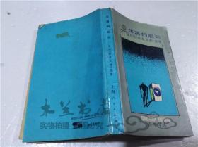 生活的启示 美国《读者文摘》选萃 上海人民出版社 1989年1月 小32开平装