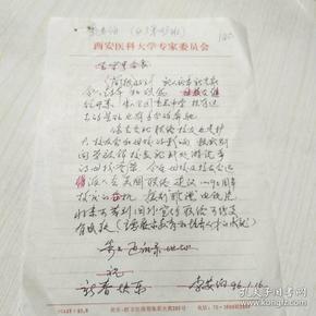 李安伯 西安医科大学李安伯教授 信扎一页