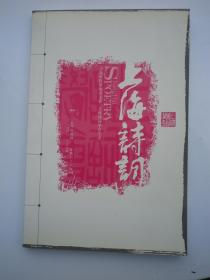 上海诗词 2009年第4期