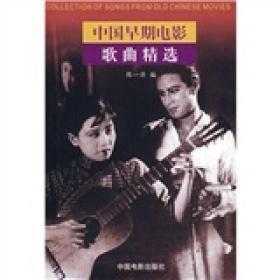 中国早期电影歌曲精选