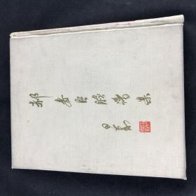 郝寿臣脸谱集;六十年代八开布面精装,彩印500册;当时定价80元